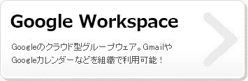 G Suite(Google Apps)