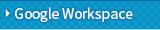 Google Workspace(旧G Suite)